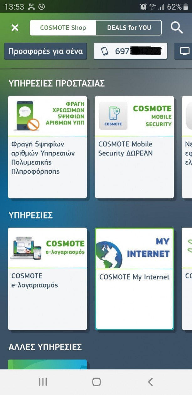 My COSMOTE App_5ψηφια_2