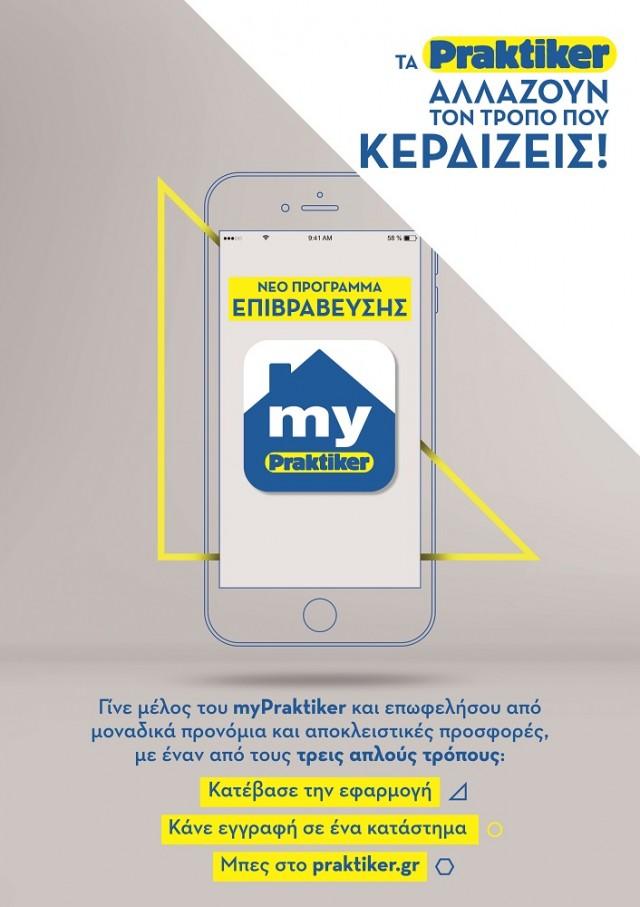 Praktiker Hellas_Νέο Πρόγραμμα Επιβράβευσης myPraktiker