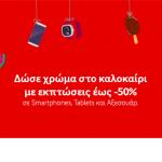 Vodafone Καλοκαιρινές Εκπτώσεις