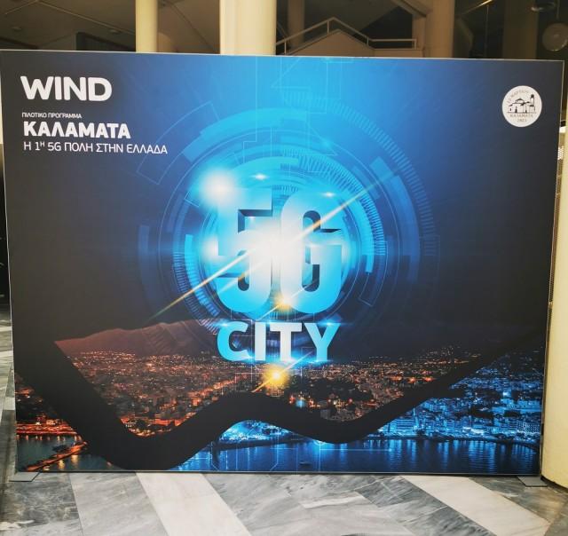 Wind Kalamata 5G-01