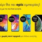 epic summer offers smartphones