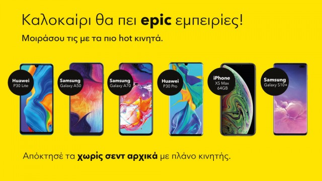 epic summer offers smartphones