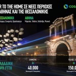 COSMOTE_FTTH_Athens_Thessaloniki_GR