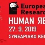 ResearchersNight2019