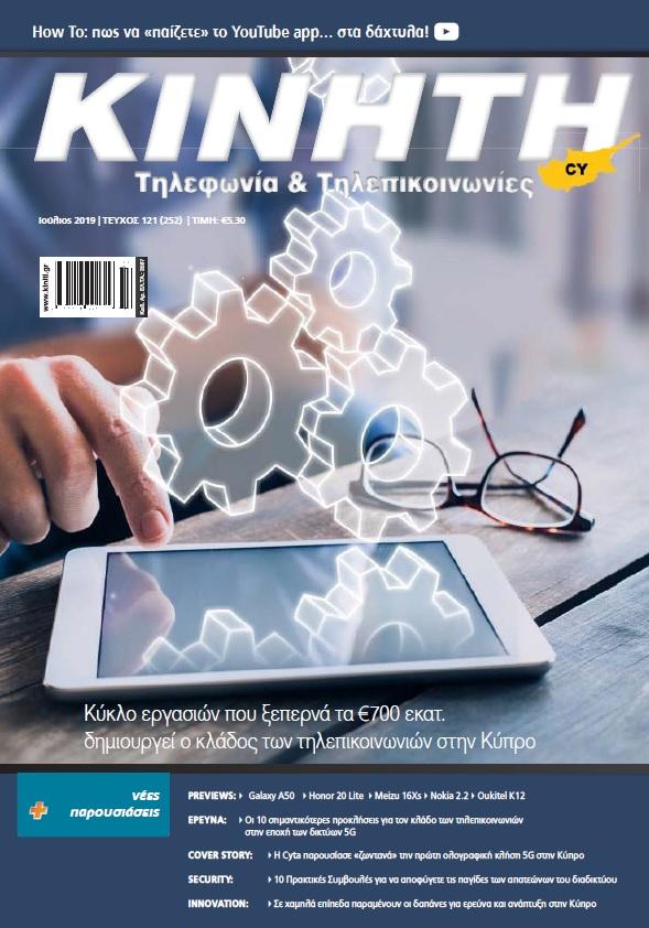 kiniti cover july 2019