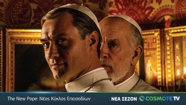 COSMOTE TV_The-New-Pope