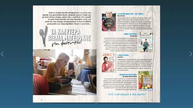Digital Life B2S Edition (1)