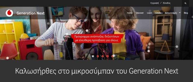 Vodafone Generation Next5