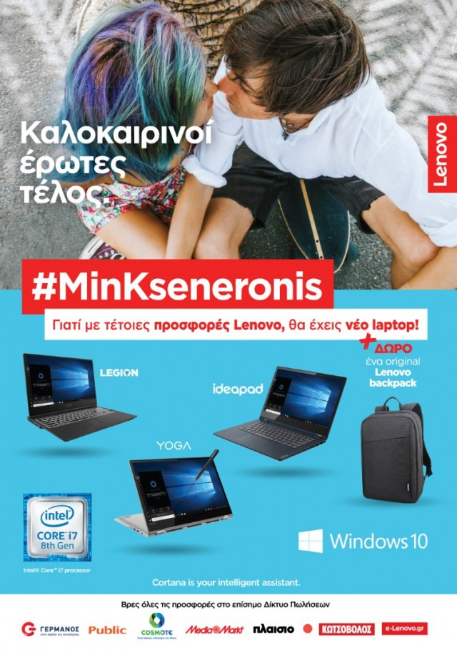out-Afises Lenovo 50x70