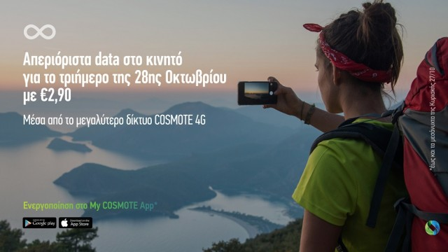 COSMOTE_Unlimited Data_Offer