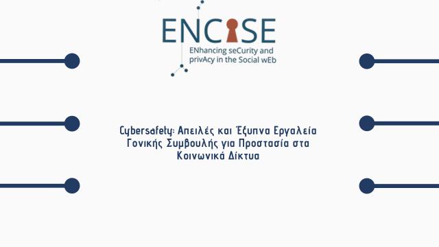 ENCASE