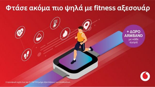 Vodafone fitness gadgets