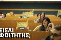 WHAT'S UP Student: Ολοκληρωμένη εμπειρία επικοινωνίας και ψυχαγωγίας για τους φοιτητές