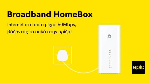 epic Broadband HomeBox
