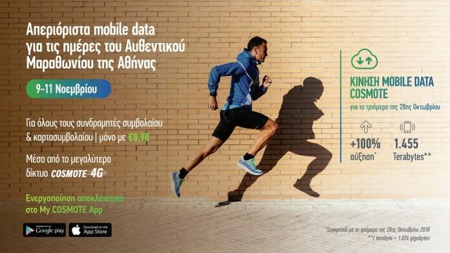 COSMOTE_AthensMarathon_UnlimitedData