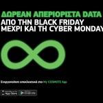 COSMOTE_Black Friday