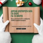 COSMOTE_Xmas Unlimited Data
