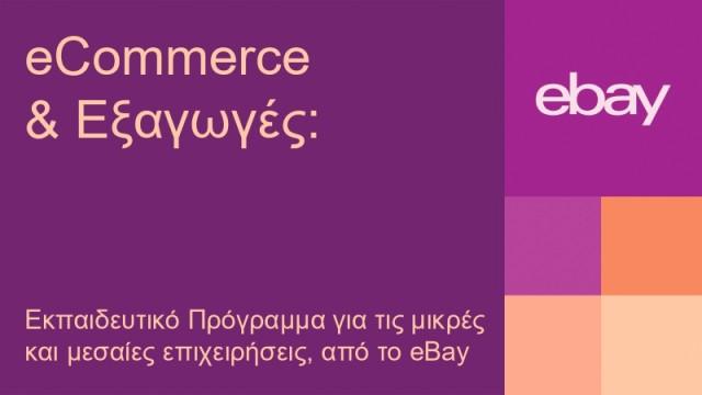 eBay_Export Revival