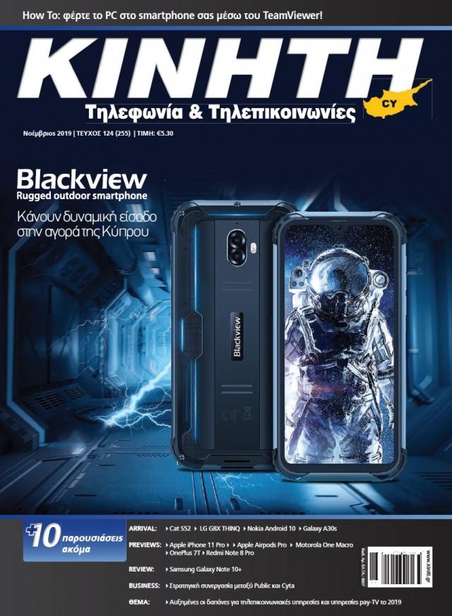 kin cover november 2019