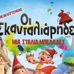 ΟΙ ΣΚΑΝΤΑΛΙΑΡΗΔΕΣ (The Elfkins) - Official Poster