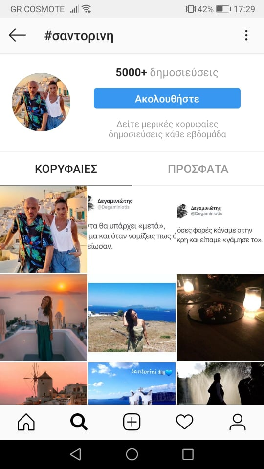instagram για αρχάριους