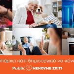 Public_Πλατφόρμα menoumespiti.public.gr