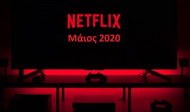 NETFLIX μάιος 2020