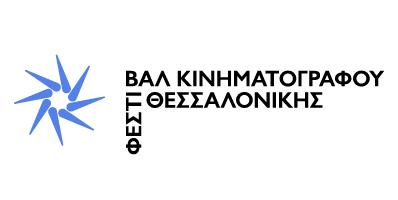 δωρεάν ταινίες φεστιβάλ κινηματογράφου θεσσαλονίκης