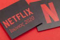 Ιούνιος 2020 στο Netflix: Ποιες νέες σειρές, ταινίες και ντοκιμαντέρ θα δούμε;
