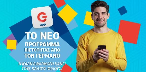 G app new