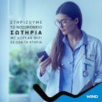 WIND_Sotiria_1080x1080_ok