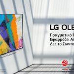 lg_oled_gx_red_dot_design_award_2020_0