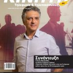 kiniti cover july 2020 cablenet ceo giannos michaelides