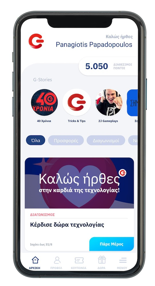 GERMANOS G app