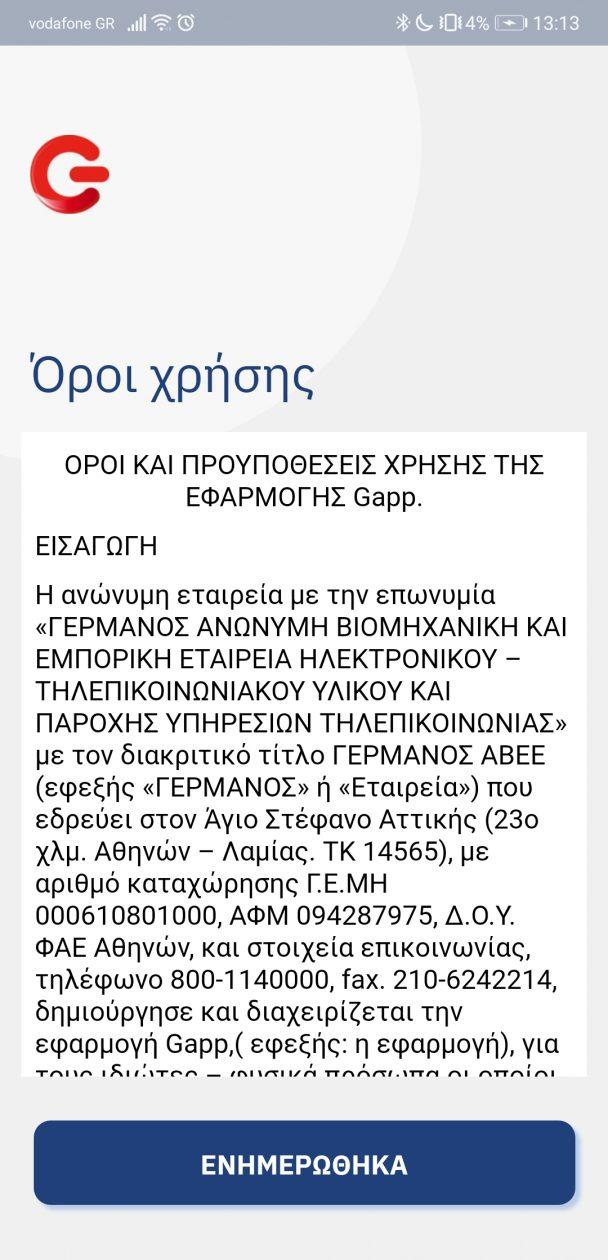 Screenshot 20200928 131313 com.gr .gapp