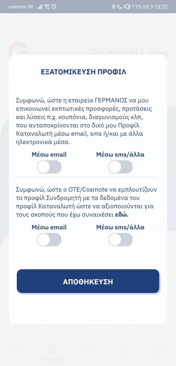 Screenshot 20200928 132256 com.gr .gapp