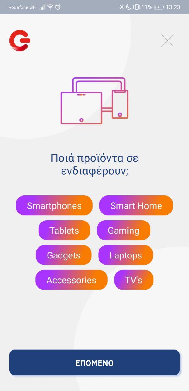 Screenshot 20200928 132317 com.gr .gapp
