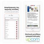 enikos-upcom2
