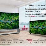 lg_oled_26_nanocell_tvs_promo