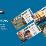 COSMOTE TV_PVOD