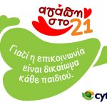 cyta baNNER_for_pressrelease2
