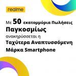 realme_50million