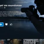 Nea COSMOTE TV (1)