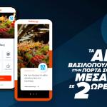deliveryGR- AB Vasilopoulos-