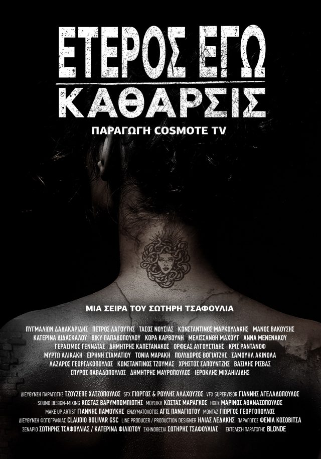 COSMOTE TV Katharsis 2