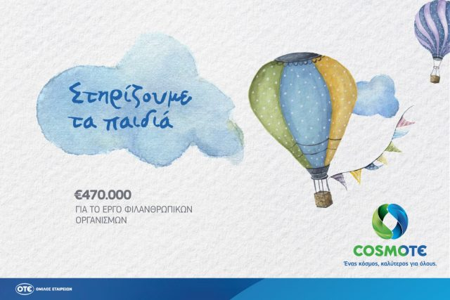 COSMOTE ΜΚΟ gia paidia