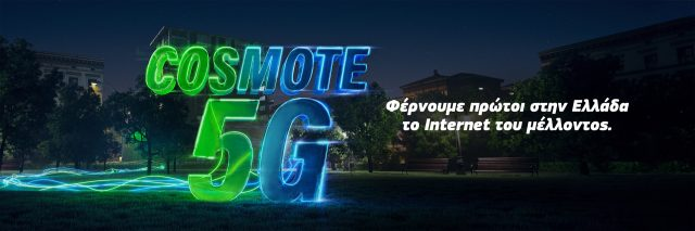 Cosmote 5G 1234 3