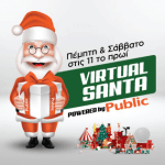 Public_Virtual_Santa_