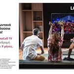 lg_nanocell_cosmote_app_voucher