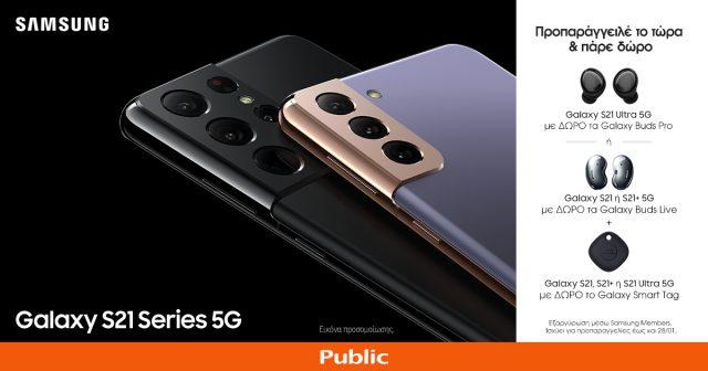 Key Visual Public Samsung Galaxy S21 Series 5G